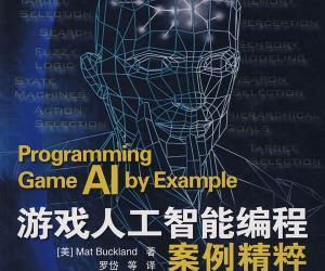 《游戏人工智能编程案例精粹》[PDF]