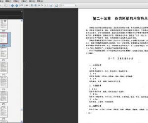 《印刷色彩学》[PDF]