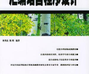 《汇编语言程序设计》[PDF]