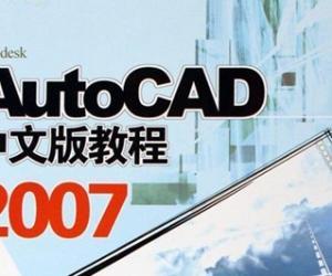 《AutoCAD 2007中文版一点即通系列课程》共9章/更新第3章[RMVB]