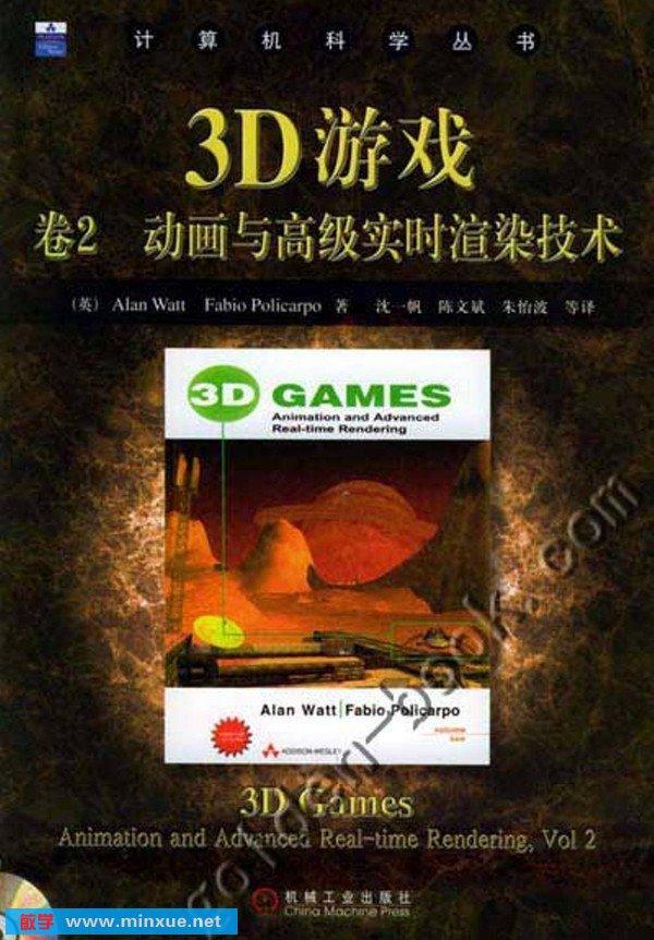 real time rendering 中文 版