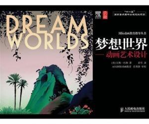《梦想世界-动画美术设计》扫描版[PDF]