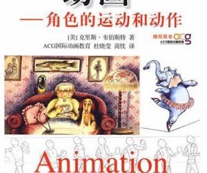 《动画-角色的运动和动作》扫描版[PDF]