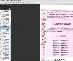 《简化太极拳》扫描版[PDF]