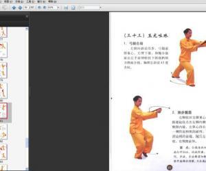 《健身太极扇》扫描版[PDF]