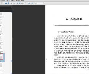 《健身太极拳》扫描版[PDF]