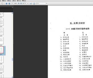 《健身太极刀》扫描版[PDF]