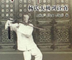 《李雅轩杨氏太极剑诠真》扫描版[PDF]