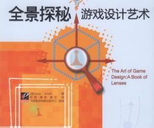 《全景探秘游戏设计艺术》扫描版[PDF]