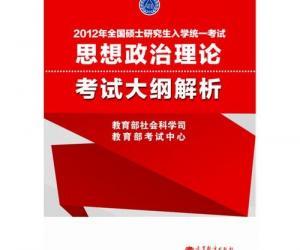 《2012年硕士研究生入学考试思想政治理论考试大纲解析》