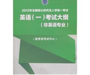 《2012全国硕士研究生非英语专业入学考试英语(一)大纲》
