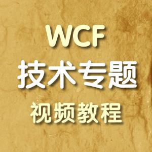 WCF技术专题视频教程(含WCF揭秘PDF电子书籍)