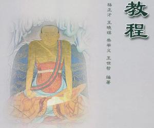 《瑜伽教程》扫描版[PDF]