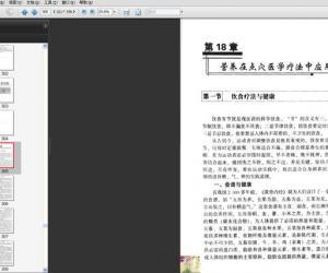 《点穴治疗常见病》扫描版[PDF]