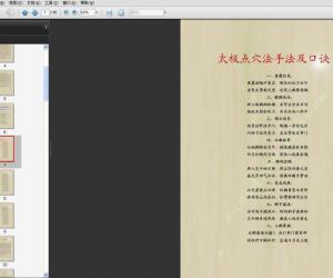 《24式简化太极拳:江湖点穴英雄册》扫描版[PDF]