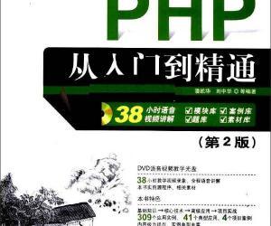 《PHP从入门到精通(第二版)》中文高清版[PDF]