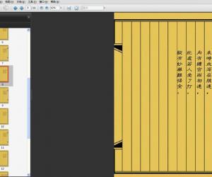 《五百钱点穴》扫描版[PDF]