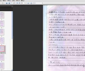 《十二阴阳宫摸闭术指导教材》手抄版[PDF]