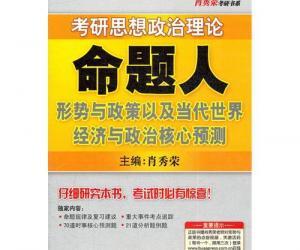 《2012考研思想政治理论命题当代世界经济与政治核心预测》