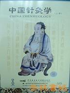 《中国针炙学系列录影带30集全》[ISO]