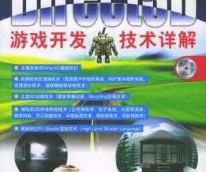 《Direct3D游戏开发技术详解》[PDF]
