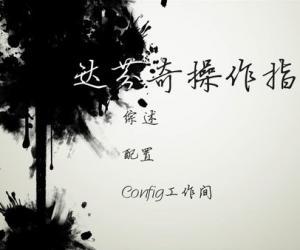 《达芬奇调色视频教程——数字调色》中文[720P]