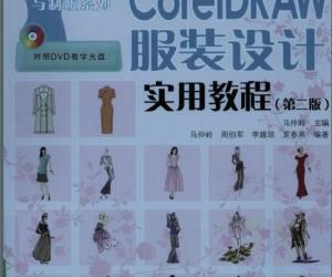 《CorelDRAW服装设计实用教程》扫描版[PDF]