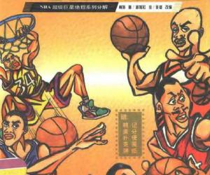 《斗牛王:NBA超级巨星绝招系列分解》扫描版[PDF]
