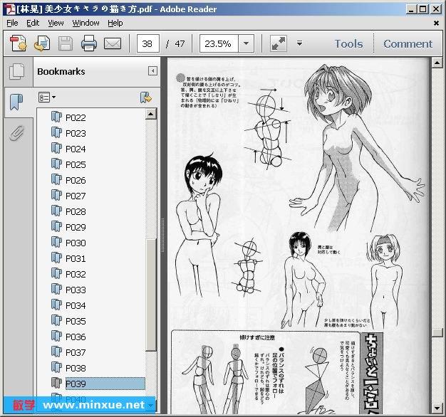 《美少女的画法》日文扫描版pdf