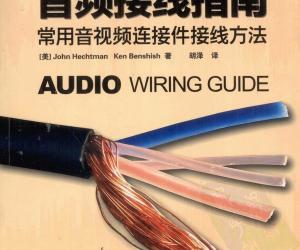 《音频接线指南:常用音视频连接件接线方法》中文版[PDF]