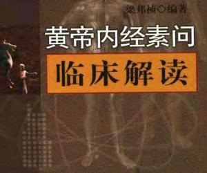 《黄帝内经素问临床解读》扫描版[PDF]