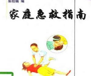 《家庭急救指南》扫描版[PDF]