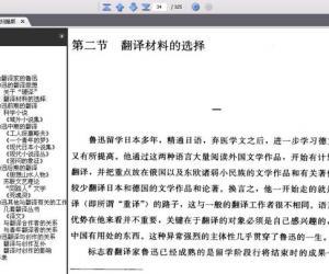 《鲁迅翻译研究》扫描版[PDF]