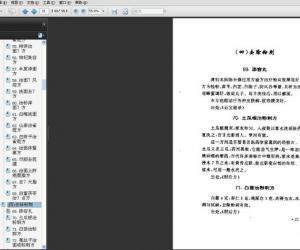 《美容美发中医古方》扫描版[PDF]