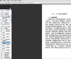 《脉法求真》扫描版[PDF]