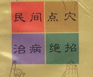《民间点穴治病绝招》扫描版[PDF]