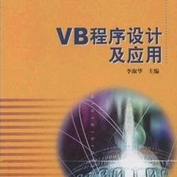 《VB程序设计及应用》文字版[PDF]