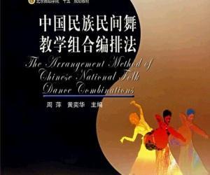 《中国民族民间舞教学组合编排法》文字版[PDF]