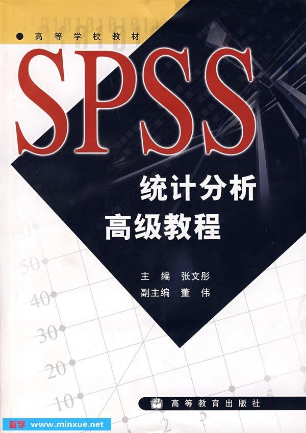 spss典型相关分析步骤