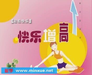 《成年人快乐增高瑜伽视频教程完整版》