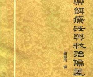 《气功药饵疗法与救治偏差手术》扫描版[PDF]