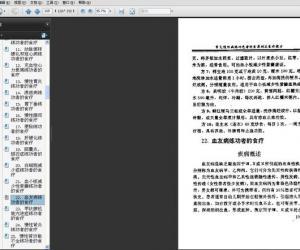 《气功千金方:练功偏差与百病自疗秘方》扫描版[PDF]
