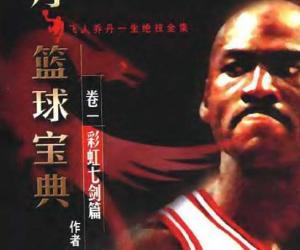 《乔丹篮球宝典卷一:彩虹七剑篇》扫描版[PDF]
