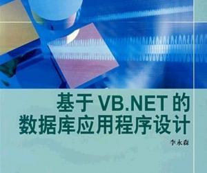《基于VB.NET的数据库应用程序设计》文字版[PDF]