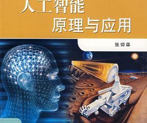 《人工智能原理与应用》文字版[PDF]