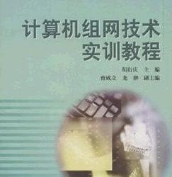 《计算机组网技术实训教程》文字版[PDF]