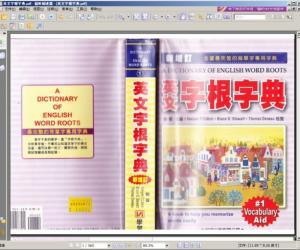 《英文字根字典》扫描版[PDF]