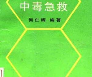 《实用农药中毒急救》扫描版[PDF]