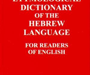《克莱因英语综合词源词典》