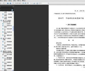 《实用药物中毒救治手册》扫描版[PDF]